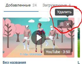 Как удалить видео в вк
