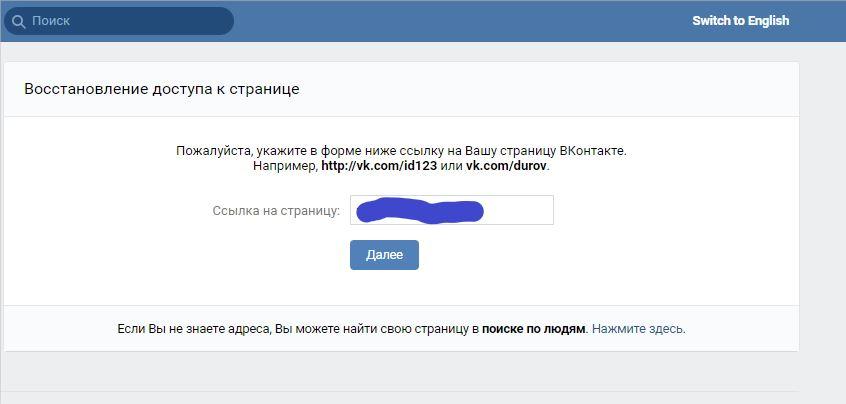 вк нет доступа к странице