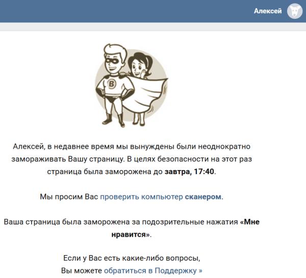 На сколько замораживают страницу в ВКонтакте