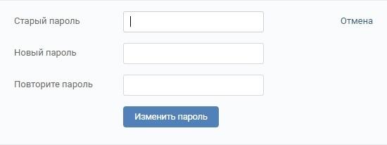 Как посмотреть свой пароль в вк