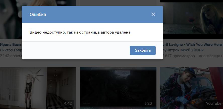 Как посмотреть заблокированное видео в вк
