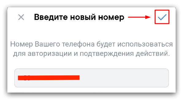 Как поменять логин вконтакте
