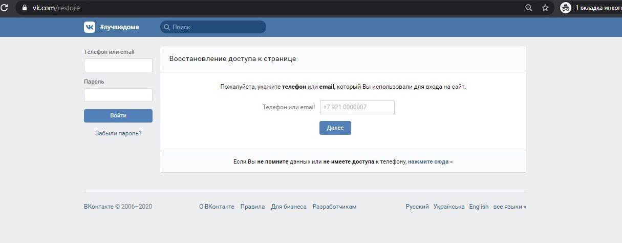 Как защитить страницу вконтакте от хакеров