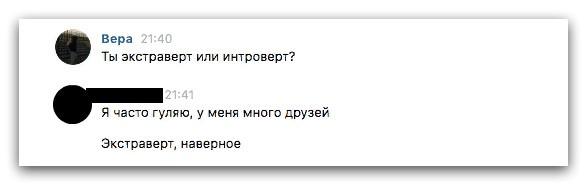 Какой вопрос можно задать парню в вконтакте