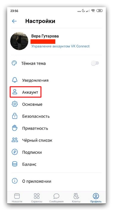 Как изменить адрес страницы вк