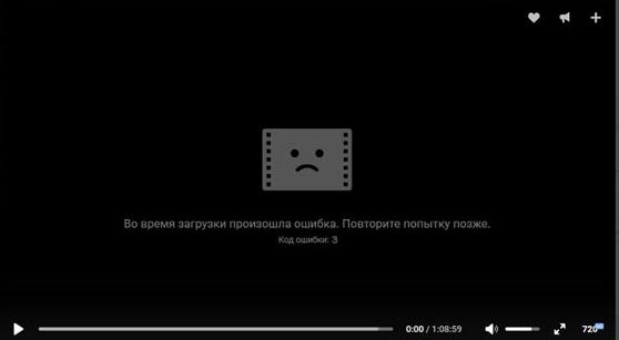 Код ошибки 3 в ВК видео