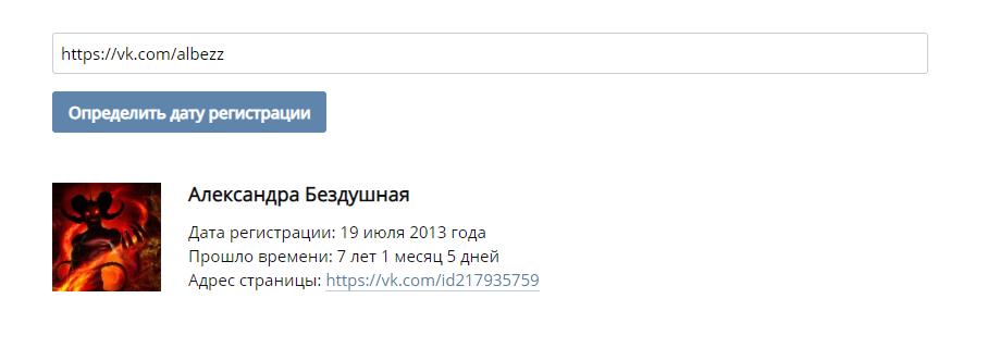 дата регистрации страницы в вк 1