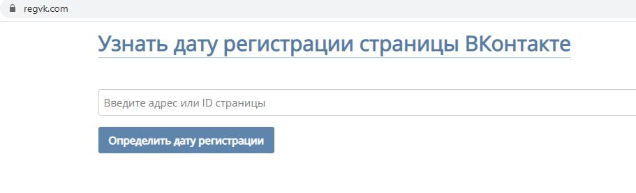 Дата регистрации страницы