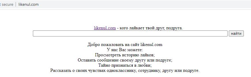 Онлайн сервисы которые позволяют узнать кого лайкает друг