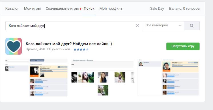 Как узнать кого лайкает человек ВКонтакте При помощи приложения