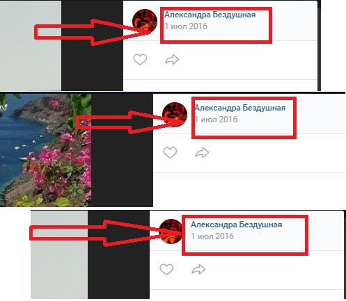 Как определить фейковую страницу ВКонтакте