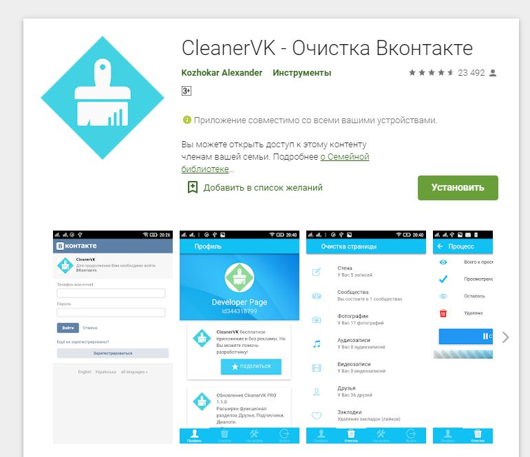 Как удалить все видео в ВКонтакте сразу С телефона