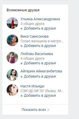 Возможные друзья Вконтакте Для чего нужен данный раздел и как определяется список друзей?