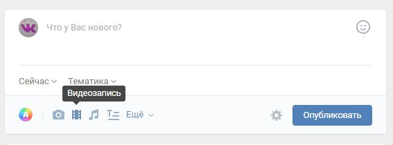 Как загрузить видео в группу во Вконтакте с компьютера или ноутбука1