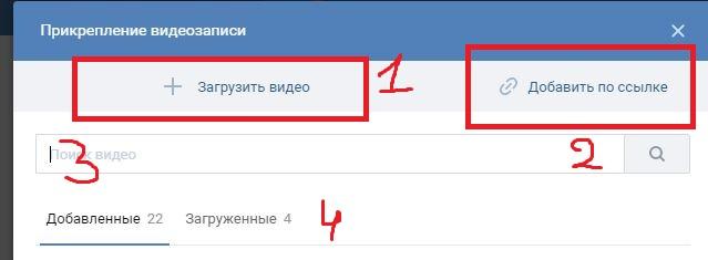 Как загрузить видео в группу во Вконтакте с компьютера или ноутбука2