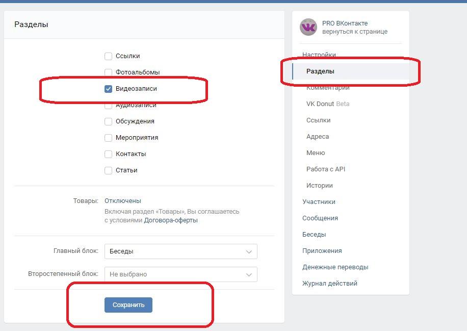 Как загрузить видео в группу во Вконтакте с компьютера или ноутбука4