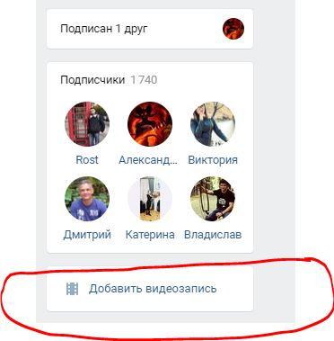 Как загрузить видео в группу во Вконтакте с компьютера или ноутбука5