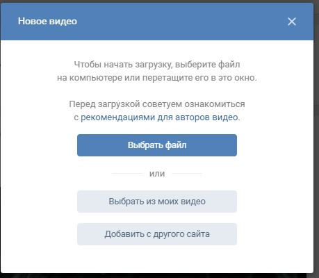 Как загрузить видео в группу во Вконтакте с компьютера или ноутбука6