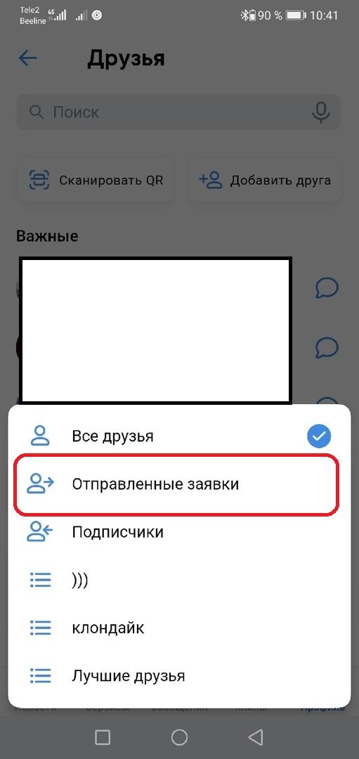 Как посмотреть исходящие заявки в друзья с телефона1
