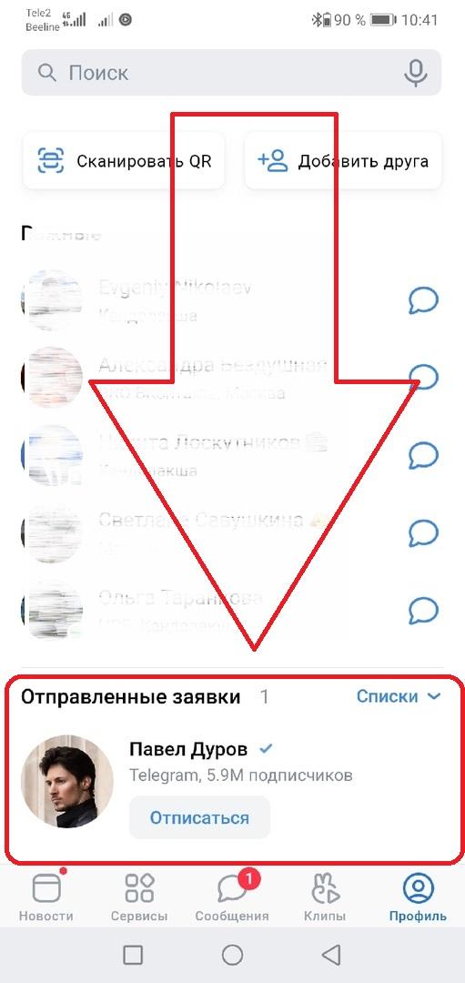 Как посмотреть исходящие заявки в друзья с телефона2