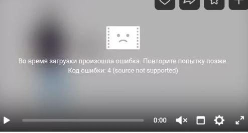 код ошибки 4 в вк видео source not supported