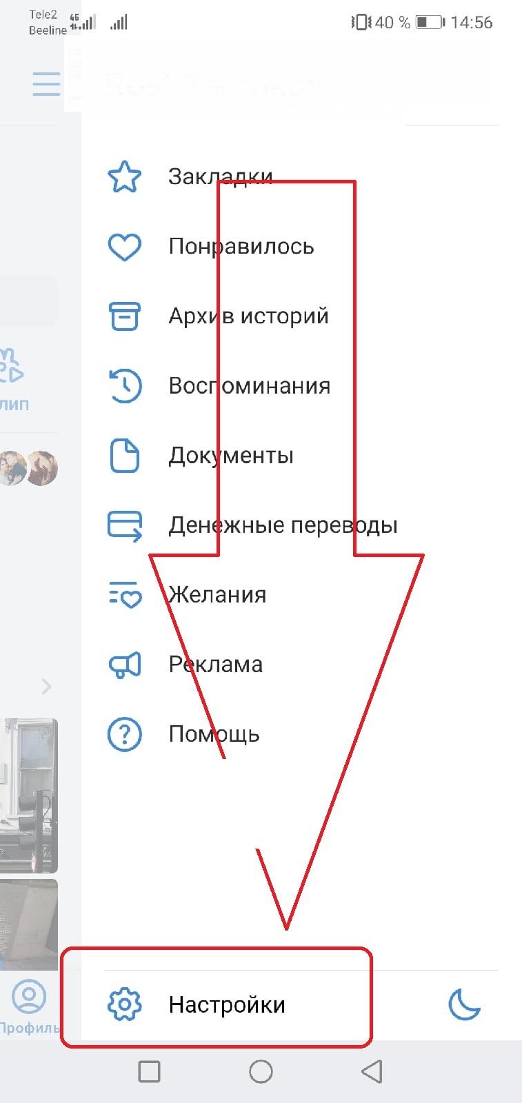 С официального приложения социальной сети ВКонтакте на андроид