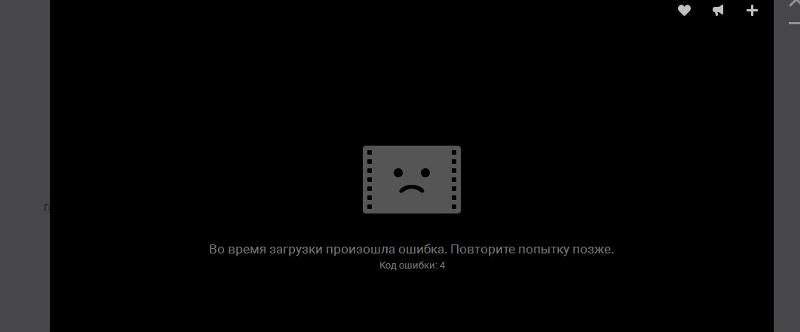 Код ошибки 4 в вк видео, как исправить