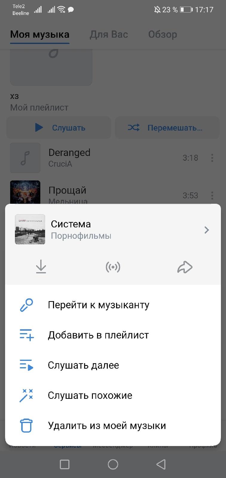 Как удалять треки с мобильного телефона в официальном приложении ВК