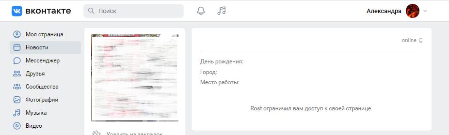 Как видят мою страницу в вк заблокированные пользователи