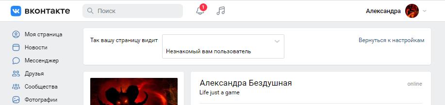 Как видят пользователи мою страницу в вконтакте