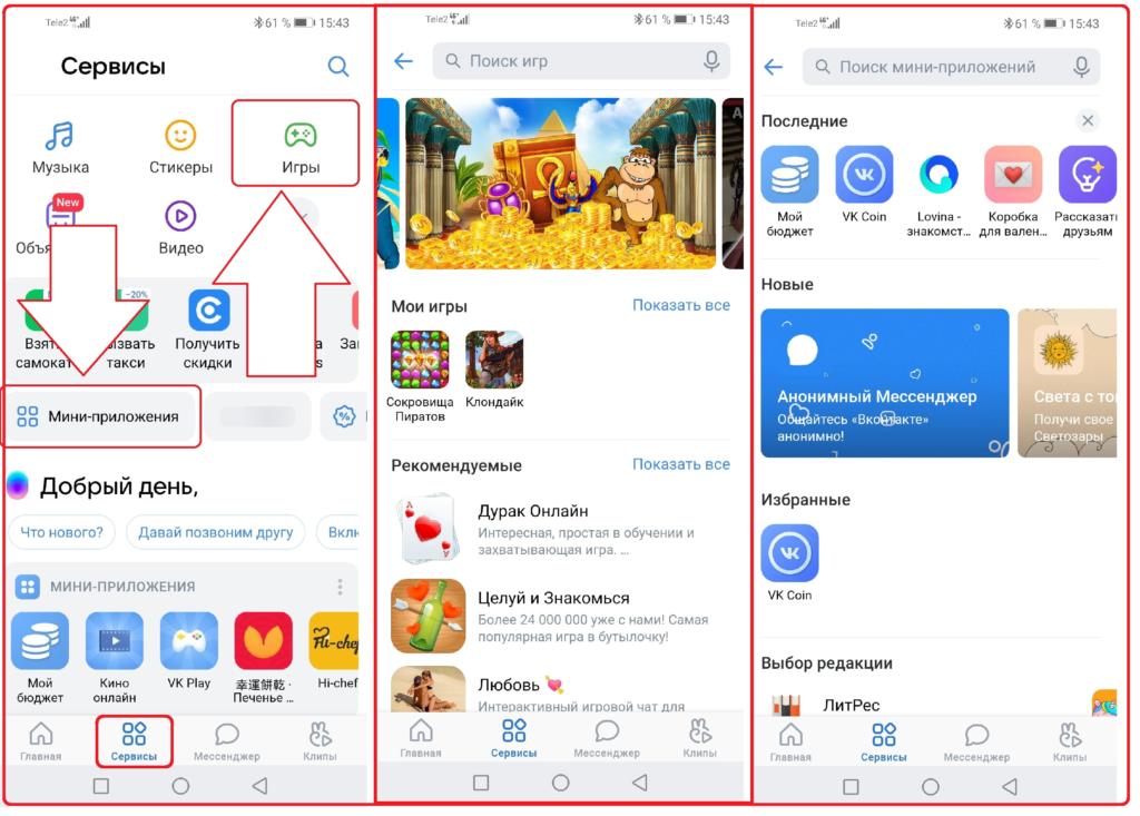 Игры сервисы и приложения в мобильной версии вк