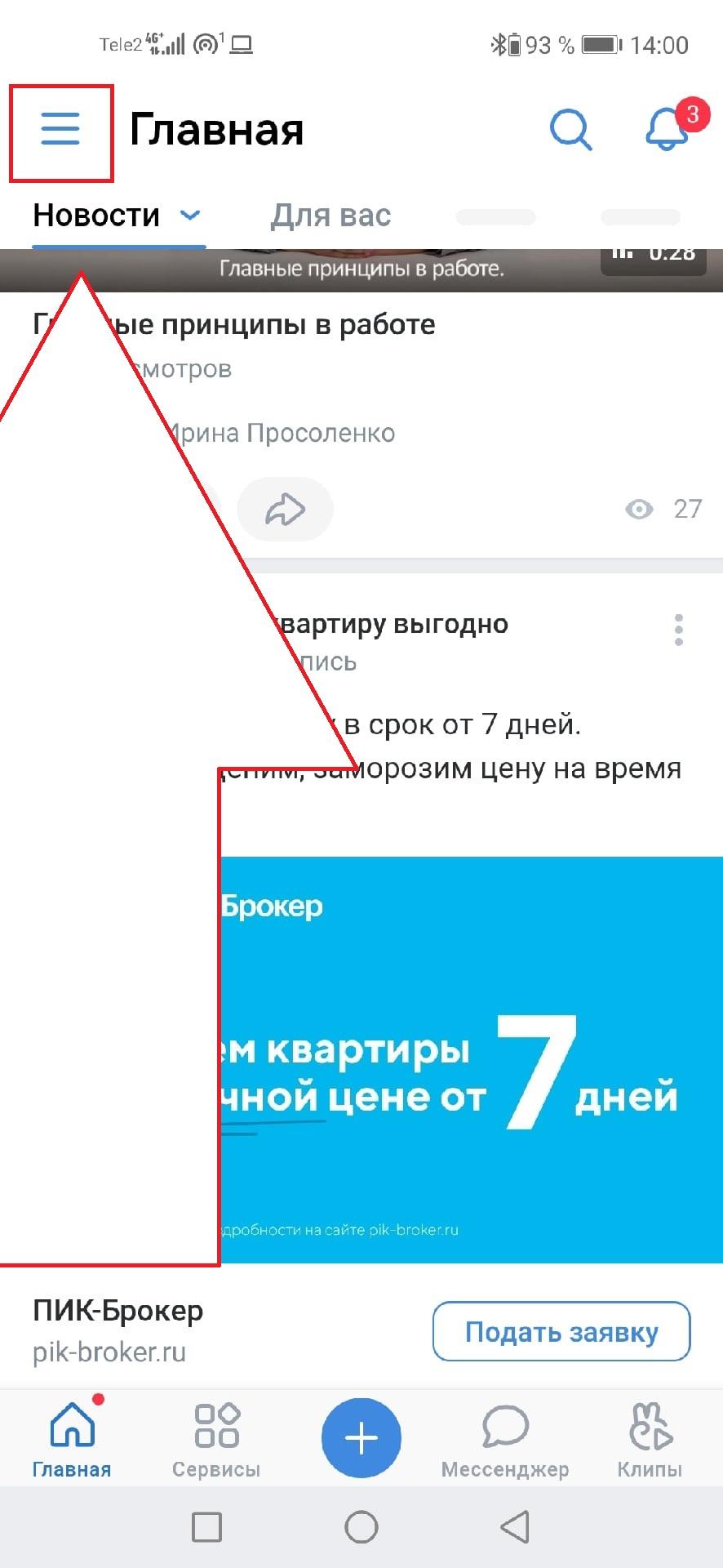 Вк с мобильного 1