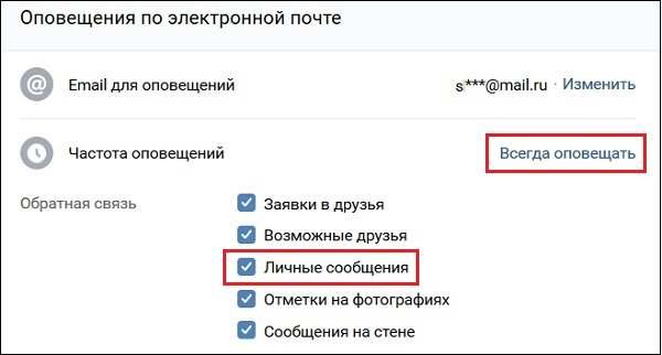 Включите оповещения на е-мейл в ВК