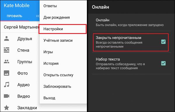 Выберите раздел «Онлайн», и в нём поставьте галочку на опции «Закрыть непрочитанным» kate mobile