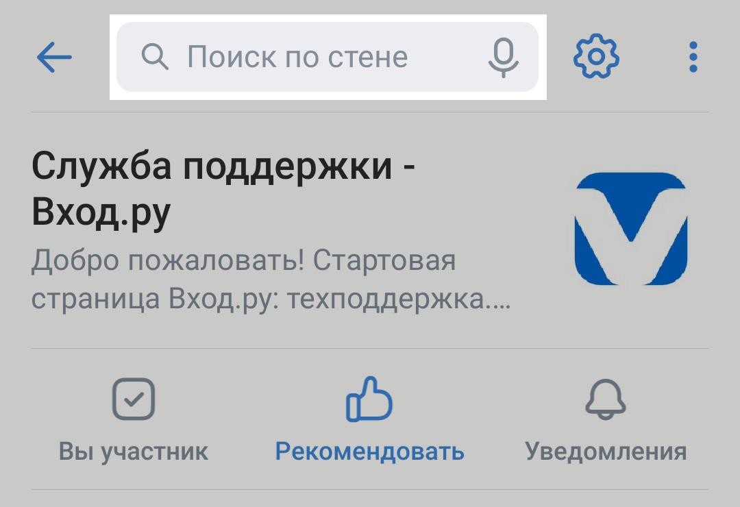 Как найти запись в группе в Вконтакте с телефона