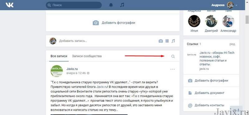 Как найти запись в группе в Вконтакте