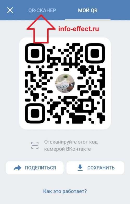 Как отсканировать чужой QR код в ВК на телефоне шаг 2