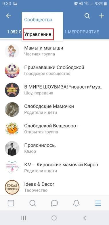 Как сделать QR код ВКонтакте для группы на телефоне шаг 2