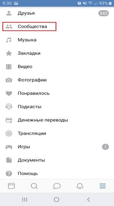 Как сделать QR код ВКонтакте для группы на пк шаг 1