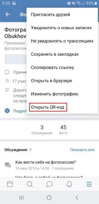 Как сделать QR код ВКонтакте для группы на телефоне шаг 5