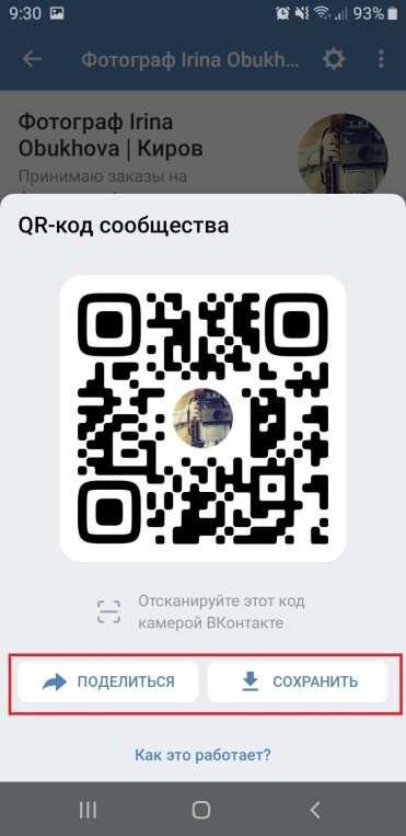 Как сделать QR код ВКонтакте для группы на телефоне шаг 6