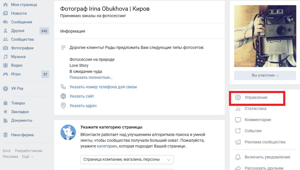 Как сделать QR код ВКонтакте для группы на пк шаг 2
