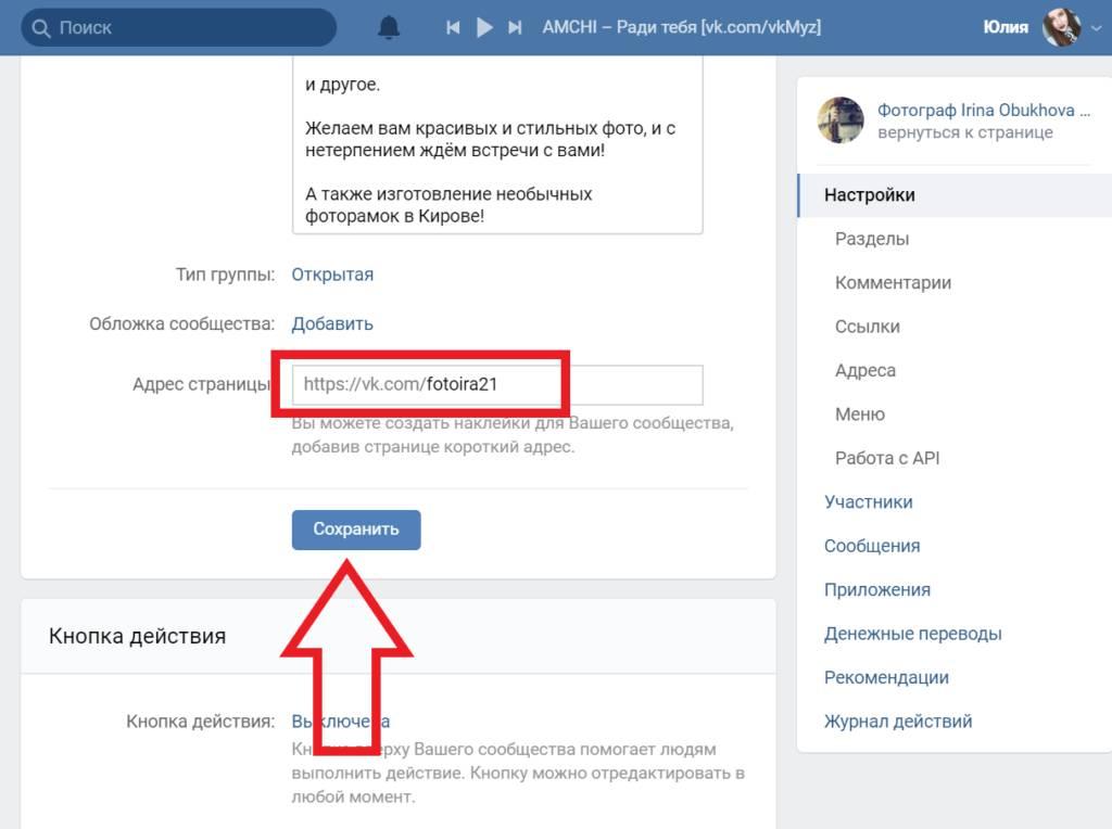 Как сделать QR код ВКонтакте для группы на пк шаг 3