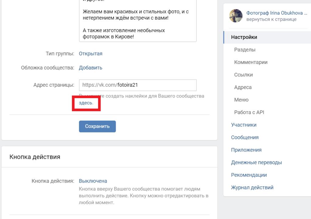 Как сделать QR код ВКонтакте для группы на пк шаг 4