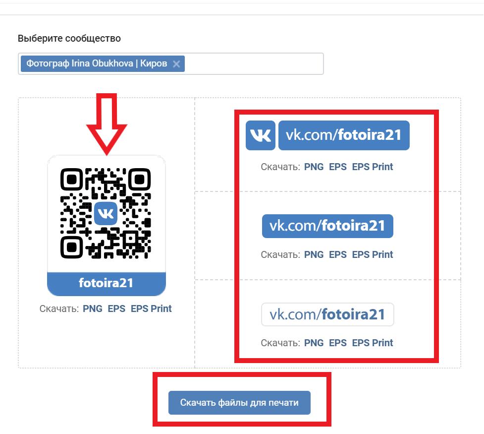 Как сделать QR код ВКонтакте для группы на пк шаг 5