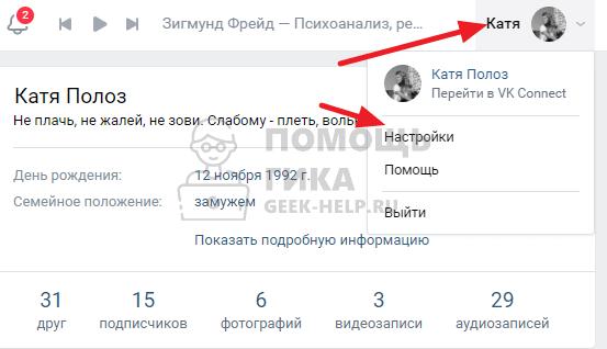 Как сделать QR код ВКонтакте для денежного перевода на компьютере шаг 1