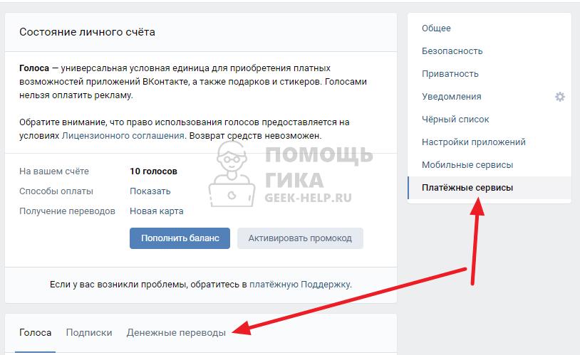 Как сделать QR код ВКонтакте для денежного перевода на компьютере шаг 2