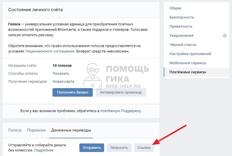 Как сделать QR код ВКонтакте для денежного перевода на компьютере шаг 3