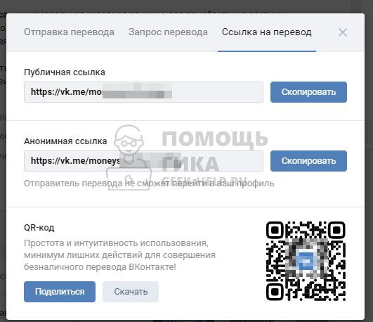 Как сделать QR код ВКонтакте для денежного перевода на компьютере шаг 4