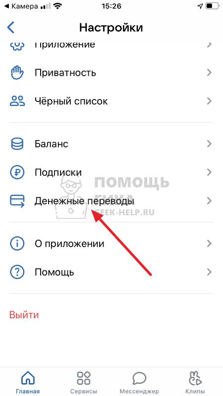 Как сделать QR код ВКонтакте для денежного перевода на телефоне шаг 3